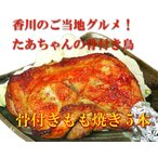 香川のご当地グルメ 本格直火焼き たあちゃんの骨付き鳥 5本入【産地直送品・送料込】