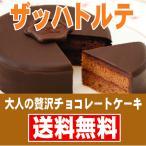 【送料無料・チルド便】 ザッハトルテ12cm(チョコレートケーキ・SHIKA) ★北海道・沖縄は別途送料が必要です★