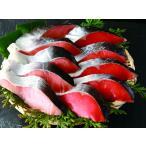 【送料無料】紅鮭・時鮭切り身セット【産地直送品】