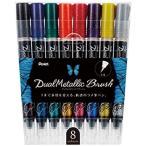 ぺんてる ラメ筆ペン デュアルメタリックブラッシュ 8色セット GFH-D8ST 在庫あり