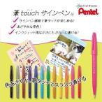 ぺんてる 筆タッチサインペン SES15C