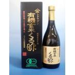 【10%OFF】有機米黒酢