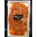 天然紅鮭スモークサーモン(切り落とし・1パック)【10%オフ】