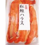 紅鮭ハラス(甘塩タイプ・1パック)