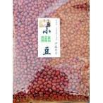 哲人秀さんの小豆(1kg)【新豆】【15%オフ】
