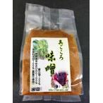 真ごころ味噌(750g・3個)【15%オフ】