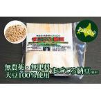 まごころ納豆(経木)5個セット