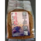 黒千石味噌(1個)【10%オフ】