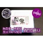 【10%オフ】祝黒納豆5個セット