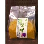 真ごころ味噌(400g・5個)【10%オフ】