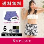 1枚で履けるフレアサーフパンツ レディース 水着 インナー付き JGO (アプラージュ)UPLAGE LS0013