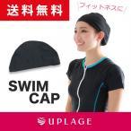 スイムキャップ スイミングキャップ 水泳帽 水泳帽子 ゆったり 大人 JGO UPLAGE(アプラージュ) MK0019