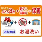 ショッピング布団 布団クリーニング 3枚宅配 防ダニ・抗菌加工+最大6ヶ月まで保管