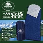 一人用寝袋(シュラフ)アウトドア、キャンプ、ツーリング、スポーツ観戦、災害時の備えに!