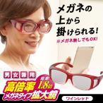 高倍率メガネタイプ拡大鏡 ワインレッド 1.8倍 ルーペ 虫めがね メガネの上から使える 眼鏡 裁縫 読書 新聞 両手 使える 老眼