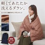 コンパクト3WAYダウンケット 洗える ひざ掛け 巻きスカート 肩カバー 冷え対策 アウトドア 防寒 保温