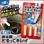 送料無料 排水管とまってキレイ 4錠入 パイプの汚れ ニオイをスッキリ洗浄 ぬめり対策【ネコポス便での発送専用】