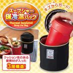 送料無料 スープジャー保冷温バック ブラック スープジャーケース 保温 温かい お弁当袋 汁物 保冷【ネコポス便での発送専用】