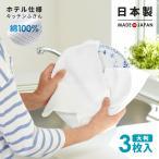 ホテル仕様キッチンふきん 3枚入 綿100% ワッフル織りふきん 業務仕様 蛍光染料不使用 日本製