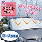 クルマdeフロントカバー 中〜大型車用 フロントガラス 凍結防止 雪 霜よけ カバー シート 日よけ ホコリ除け