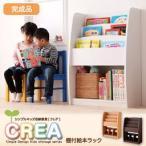 CREA クレアシリーズ 棚付絵本ラック 幅63cm 完成品 お片づけ 子供用家具 子供部屋 収納