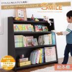 リビングキッズファニチャーシリーズ 【SMILE】 スマイル 絵本棚 子供用家具 子供部屋 片付け 収納