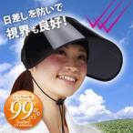 遮陽帽 - しっかりUVcutサンバイザー 紐付 ワイド  レディース 黒 つば広 帽子 紫外線 日差し 日よけ あご紐  UVカット 自転車 暑さ対策 熱中症