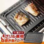 グリル専用焼き魚トレー フッ素コート/クロネコDM便可(送料160円)1配送につき1点まで/IH対応 焼魚 簡単 焦げ付きにくい ガスコンロ