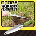 草抜き名人 深根切りスコップ P-02 雑草抜き ガーデニング 草 草刈り 根こそぎ ショベル 簡単