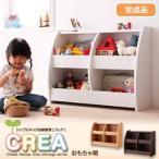 CREA クレアシリーズ おもちゃ箱 幅76cm 完成品 お片づけ 子供用家具 収納