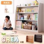 CREA クレアシリーズ 本棚 幅93cm 完成品 お片づけ 子供用家具 収納