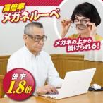 高倍率メガネタイプ拡大鏡 1.8倍 ルーペ 虫めがね めがね メガネ 眼鏡 裁縫 読書 新聞 両手 使える 老眼