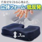 座り心地が良い立体クッションネイビー 低反発 座布団 職場 腰 おしり 仕事 車 楽 腰の負担