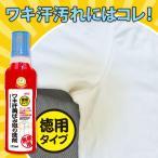 クリーニング屋さんのワキ汗黄ばみ取り洗剤 徳用タイプ 脇汗 落とす わき おうち洗濯 ホームクリーニング 風合い おしゃれ着
