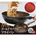 IHゴールドマーブルフライパン 28cm深型 マーブルコート 焦げ付きにくい 炒め物 深い
