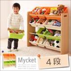 お片づけが身につく! ナチュラルカラーのおもちゃ箱 Mycket ミュケ 4段 カラフル 片付け 自立 スチール 収納 子供部屋