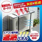 エアコン室外機遮熱パネル 省エネ  日よけ カバー  直射日光ガード