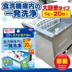 アイメディア 食洗機庫内の一発洗浄 大容量タイプ(20錠)