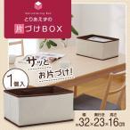 とりあえずの片づけBOX ベージュ 収納ボックス 整理箱 新聞整理 郵便物整理 おもちゃ箱 一時置き場