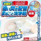 お風呂追い焚き配管まるごと洗浄剤 浴槽 風呂釜 浴室小物用洗浄剤 掃除