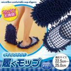 マイクロファイバー履くモップ チェックネイビー モップスリッパ ながら掃除 お掃除スリッパ 拭き 洗える