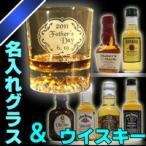名入れ グラスとウイスキー(HK タイプ)≪ジャックダニエル・オールドパー他≫名前入り 誕生日 プレゼント 還暦祝い 退職祝い 父の日 ウイスキーグラス