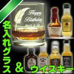 名入れ グラスとウイスキー(ILタイプ)≪ジャックダニエル・オールドパー他≫名前入り 誕生日 プレゼント 還暦祝い 退職祝い 父の日 ウイスキーグラス