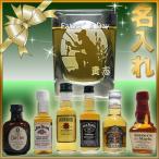 【送料無料】 名入れ ショットグラスとウイスキー(SQ)誕生日 クリスマス バレンタイン 名前入り 記念品 (ジャックダニエル オールドパー 他)