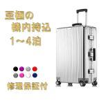 スーツケース Sサイズ 40l 機内持ち込み tsaロック トランク ダイヤル式 一泊 二泊 三泊