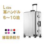 スーツケース Lサイズ 大型 おしゃれ キャリーバッグ 人気 ハードケース 5〜7泊用