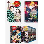 鬼滅の刃 漫画 全巻セット 最新刊 1巻〜23巻+外伝