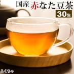 ショッピング茶 なた豆茶 なたまめ茶 刀豆茶 赤なた豆 赤なた豆茶 赤なた豆 茶 健康茶 ノンカフェイン 国産 ティーバッグ 30包 送料無料 ふくちゃ 福茶