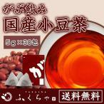小豆茶 あずき茶 国産 茶 ノンカフェイン 5g×30包 送料無料 ふくちゃ 福茶