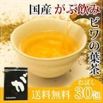 国産ビワの葉茶3g×30包│ふくちゃのがぶ飲み国産びわの葉茶は健康やエイジングケアが気になる方におススメのカフェインレスティーです。
